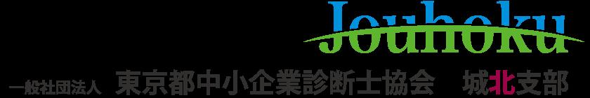 (一社)東京都中小企業診断士協会城北支部
